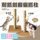 耐抓劍麻貓抓柱 貓抓 貓紓壓 貓抓柱 耐抓 貓玩具 貓磨爪 貓抓 劍麻玩具 劍麻貓抓