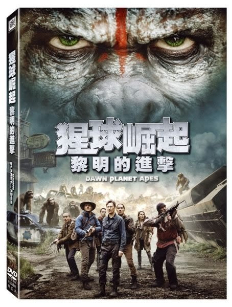猩球崛起黎明的進擊 DVD Dawn Of The Planet Of The Apes  (購潮8)