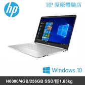 HP 15s-fq3019TU 星河銀(N6000/4GB/256GB SSD)15吋輕薄筆電