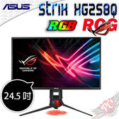 [ PC PARTY  ] 華碩 ASUS ROG Strix XG258Q 25型電競螢幕