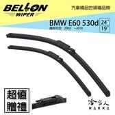 BELLON BMW E60 530d 專用雨刷 03~10年 免運 原廠型專用雨刷 贈雨刷精 24 * 19吋 哈家人