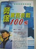 【書寶二手書T1/法律_G1B】勞保實務教戰100%_鄭正一