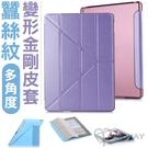【R】蠶絲紋 變形金剛皮套 蘋果iPad air air2 mini 平板保護套 折疊 翻蓋式平板保護殼