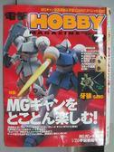 【書寶二手書T9/嗜好_PGM】電擊Hobby_2006/7_MG…_日文