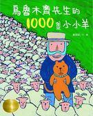 書立得-烏魯木齊先生的1000隻小小羊