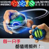 握力器自啟動腕力球臂力器男握力球女專業鍛煉小臂肌肉手腕訓練 新品特賣