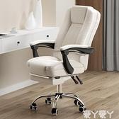 辦公椅可躺書桌椅辦公椅舒適久坐老板椅電競懶人家用座椅游戲椅子LX 愛丫 免運