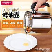 304不銹鋼油壺 過濾油罐儲油罐油桶廚房油瓶防漏家用大號濾油壺     时尚教主