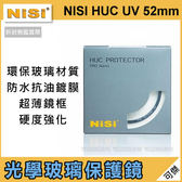 可傑 日本 NISI  耐司  NISI HUC UV 52mm  保護鏡  nisi uv 高透環保 頂極UV保護鏡 航空鋁材 16層奈米鍍膜