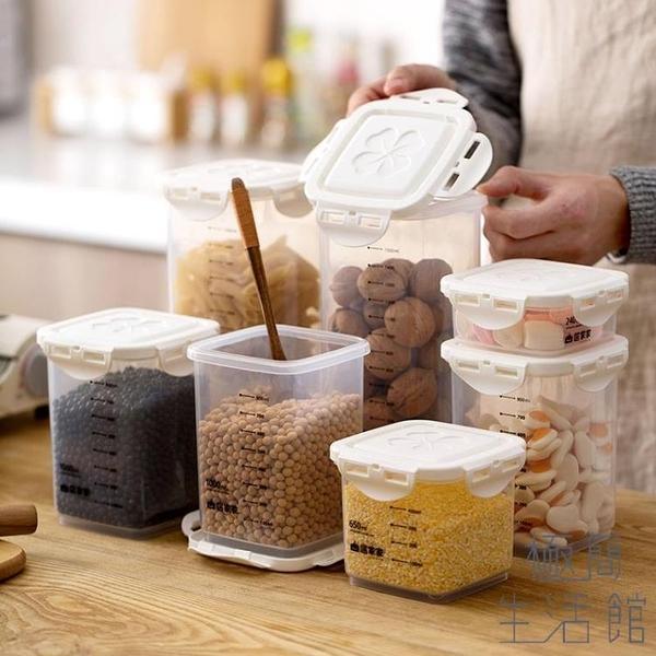 帶刻度密封罐廚房食品儲物罐塑料收納罐零食儲存罐【極簡生活】