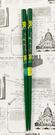 【震撼精品百貨】日式精品百貨~日本筷子(16cm)-熊圖案#87476