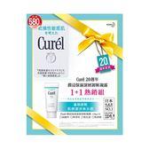 Curel珂潤 20週年潤浸保濕深層卸粧凝露1+1熱銷組 【康是美】