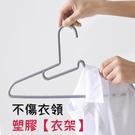 塑膠衣架 時尚不傷領 防滑衣架【A236...