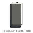 小米 紅米 Note 8 T 鋼化玻璃貼(一般滿版) 保護貼 玻璃貼 抗防爆 鋼化玻璃膜小米 螢幕保護貼