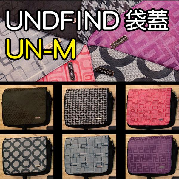 UNDFIND 相機包袋蓋(中型) UN-M 六種顏色