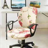 辦公椅套罩座椅簡約升降電腦椅套 LQ4273『夢幻家居』