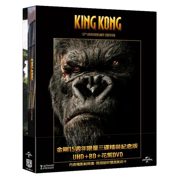【停看聽音響唱片】【BD】金剛 15週年限量三碟精裝紀念版『4K』 (UHD+BD+Bonus DVD)