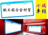 藍色 博斯特 航空級 全鋁合金 汽車車牌框 七碼牌 1片 車牌框 大牌框 輕量化 車牌框 車牌保護框