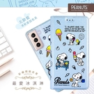 【SNOOPY/史努比】三星 Samsung Galaxy S21+ 5G 彩繪可站立皮套(最愛冰淇淋)