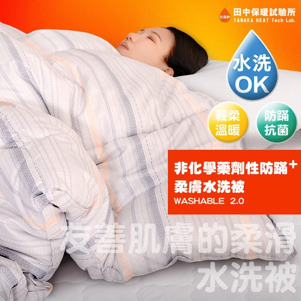 《田中保暖試驗所》可水洗 羽絲絨 保暖冬被胎 雙人6X7尺 可洗棉被 超極細纖維 柔軟蓬鬆