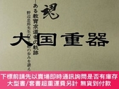 二手書博民逛書店師魂罕見ある教育求道者の軌跡Y255929 野邊忠郎先生の半世紀の步みを讃える
