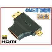 i-wiz HDMI三用T型轉接頭 HDG-22