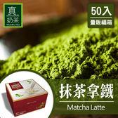 歐可茶葉 真奶茶 抹茶拿鐵瘋狂福箱(50包/箱)
