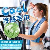 『潮段班』【VR00A202】夏季冷感魔幻降溫運動冰涼巾毛巾冰巾防暑神器