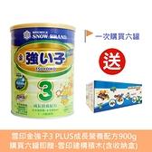 雪印 金強子3 PLUS成長營養配方900g-新包裝【富康活力藥局】