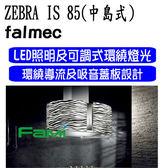 【fami】櫻花代理 svago falmec 中島式 排油煙機 ZEBRA IS 85 (85CM)