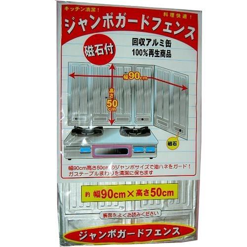 瓦斯爐防油污板90*50cm【愛買】