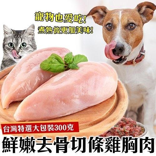*KING WANG**鮮食喵*鮮嫩去骨切條雞胸肉1包組(300g)