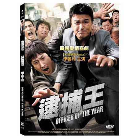 逮捕王 DVD (購潮8)