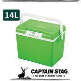 【CAPTAIN STAG 日本 鹿牌 鹿王日本原裝保冷冰箱14L《綠》】M-8129/行動冰箱/攜帶式冰桶/釣魚冰桶