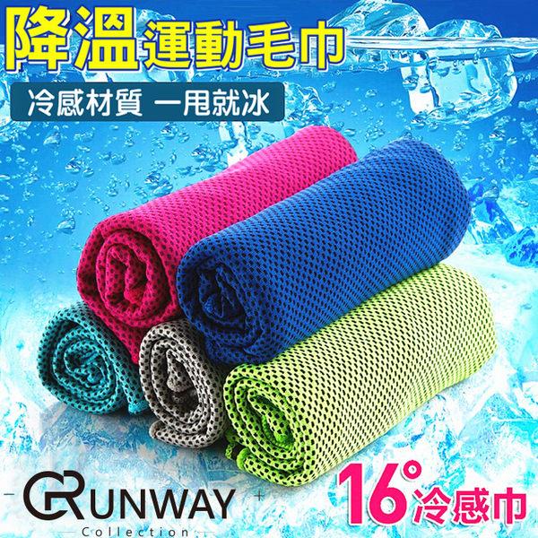 【R】降溫運動毛巾 冷感巾 科技纖維 瞬間降溫神器 吸濕排汗 健身跑步 速冷速冰毛巾 冰涼巾