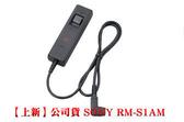 【上新】公司貨 SONY RM-S1AM ★50公分快門線控器《免運費》