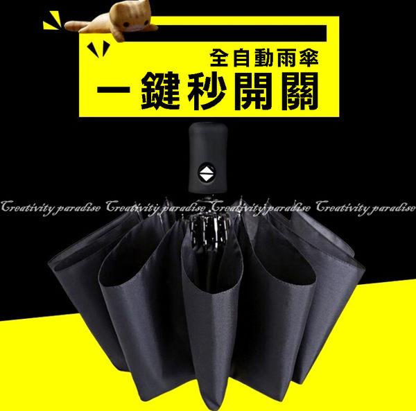 【八骨黑膠傘】一鍵開啟防紫外線遮陽傘抗uv黑膠三折傘自動單鍵摺疊防曬晴雨高密度全自動雨傘