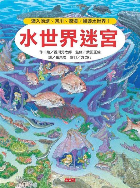 水世界迷宮:潛入池塘、河川、深海,暢遊水世界!