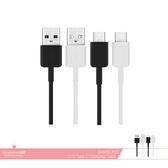 Samsung三星 原廠 Type C to USB 9V 快充數據傳輸線【S10系列盒裝拆售】