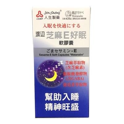 [全新公司現貨] 超低價!人生製藥 芝麻E好眠軟膠囊 90粒/芝麻素+GABA