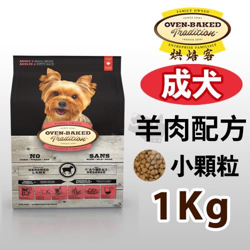 PetLand寵物樂園《加拿大 Oven-Baked烘焙客》非吃不可 - 成犬羊肉糙米配方(小顆粒)1kg / 狗飼料