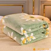 加厚毛毯珊瑚絨毯子被子毛巾被法蘭絨蓋毯床單【小橘子】