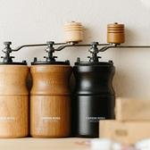 磨豆器 咖啡豆研磨器手搖磨豆機 家用手沖咖啡粉研磨機 手動磨粉機【八折搶購】