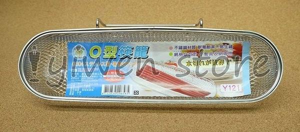 《一文百貨》O型筷籠/筷子籃