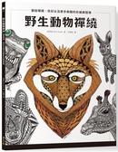野生動物禪繞:創造禪繞、色彩以及更多樂趣的彩繪練習簿【城邦讀書花園】