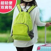 雙肩包戶外登山休閒旅行背包防水輕便包可折疊便攜騎行背包女書包   圖拉斯3C百貨