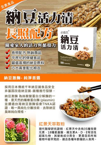 草本之家素食專用-納豆活力清90粒