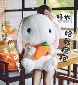 兔子毛絨玩具大號垂耳兔公仔布娃娃兒童玩偶抱枕可愛日韓女生超萌【新店開張好康搶購】