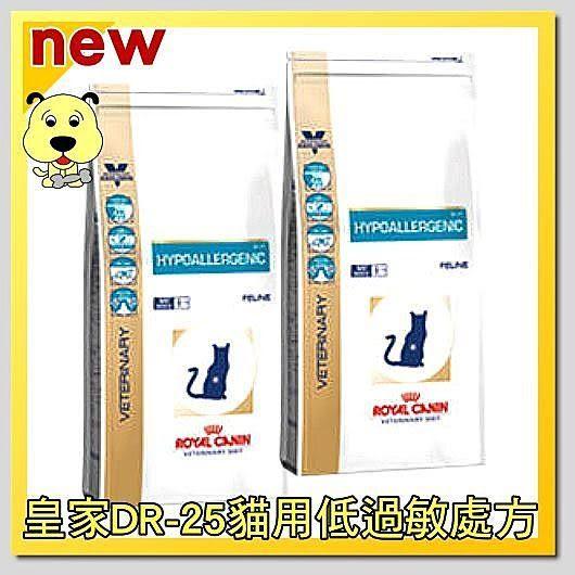 【zoo寵物商城】皇家處方DR25皮膚過敏貓咪專用飼料2.5kg(約等一星期)