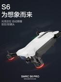 航拍高清專業四軸飛行器遙控飛機